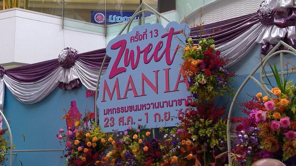ผู้แทนพระองค์ ไปเปิดงาน SWEET MANIA ครั้งที่ 13