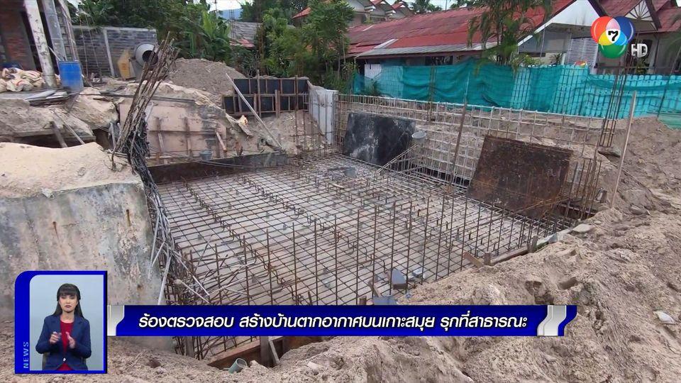 ร้องตรวจสอบ สร้างบ้านพักตากอากาศบนเกาะสมุย รุกที่สาธารณะ