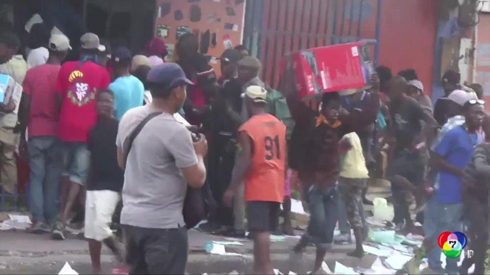 ประท้วงที่เฮติกลายเป็นจลาจลฉวยโอกาสปล้นสิ่งของร้านค้าตามใจชอบ