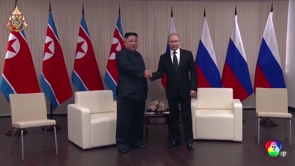 คิม จอง-อึน เปิดประชุมสุดยอดผู้นำกับ วลาดิเมียร์ ปูติน ที่รัสเซีย