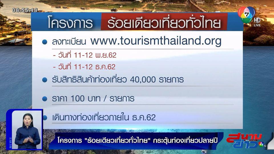 ร้อยเดียวเที่ยวทั่วไทย กระตุ้นท่องเที่ยวปลายปี เตรียมเปิดลงทะเบียน พ.ย.นี้