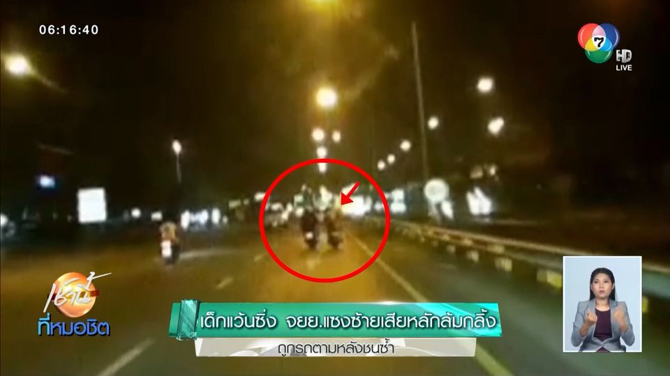 เด็กแว้นซิ่ง จยย.แซงซ้ายเสียหลักล้มกลิ้ง ถูกรถตามหลังชนซ้ำ