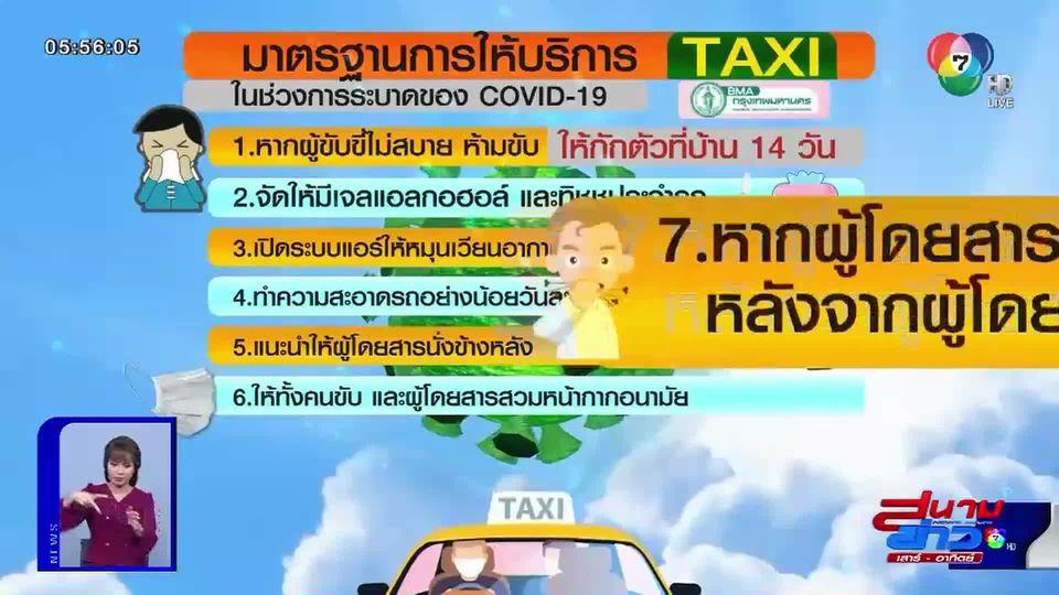กทม. ออกคู่มือใช้บริการจักรยานยนต์รับจ้างและรถแท็กซี่ ในสถานการณ์โควิด-19