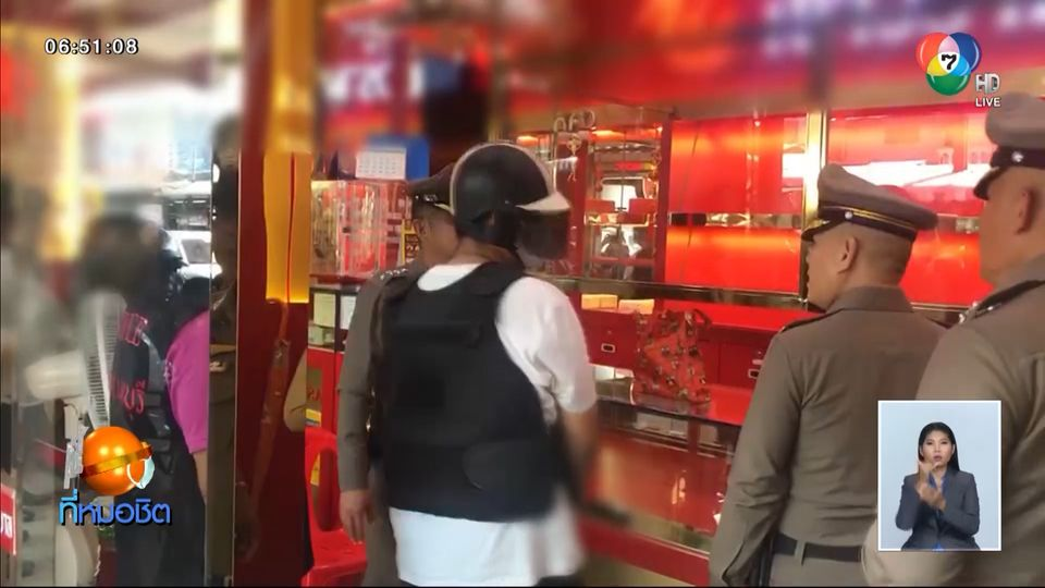 ตำรวจคุมตัวทำแผนฯ หนุ่มควงปืนจี้ชิงทองหนัก 59 บาท