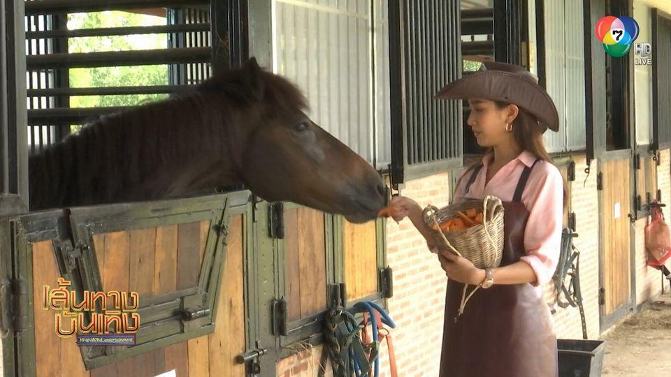 เบื้องหลังฉาก มิน พีชญา ให้อาหารสัตว์ในฟาร์มไพรรักษา ในละคร สะใภ้อิมพอร์ต