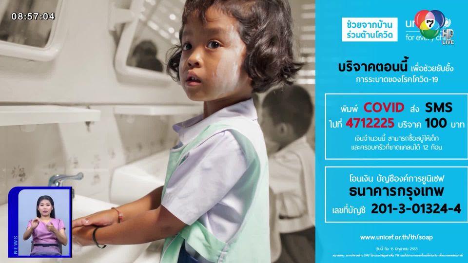 UNICEF ออกแคมเปญ ช่วยจากบ้าน ร่วมต้านโควิด ระดมทุนช่วยยับยั้งการระบาดของโควิด-19