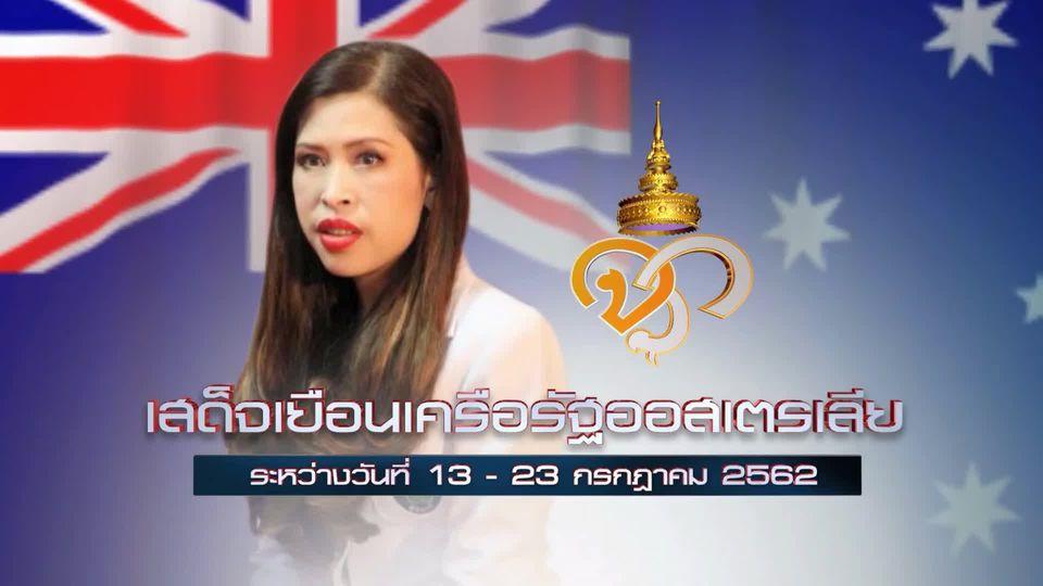ประกาศสำนักพระราชวัง ด้วย สมเด็จพระเจ้าน้องนางเธอ เจ้าฟ้าจุฬาภรณวลัยลักษณ์ อัครราชกุมารี กรมพระศรีสวางควัฒน วรขัตติยราชนารี จะเสด็จเยือนเครือรัฐออสเตรเลีย ระหว่างวันที่ 13-23 กรกฎาคม พุทธศักราช 2562