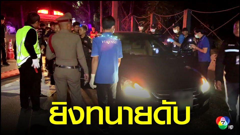 อุกอาจ! คนร้ายขับรถประกบยิงทนายดับคารถเก๋ง กลางถนน