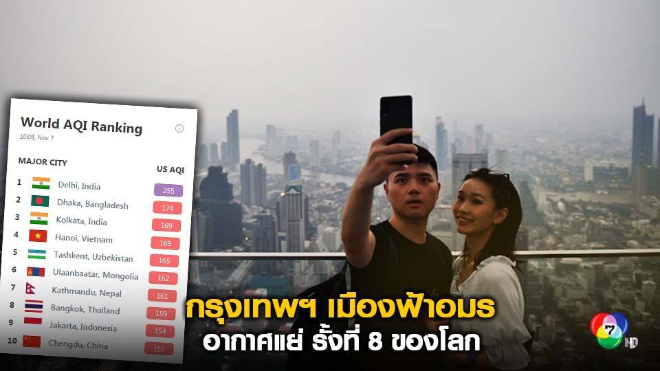 คุณภาพอากาศกรุงเทพฯ แย่ติดอันดับ 8 ของโลกในเช้านี้