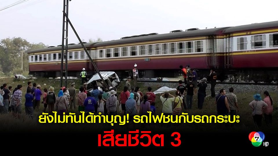 ระกระบะไปทำบุญวันพระ ผ่านทางรถไฟไม่มีไม้กั้น ถูกรถไฟพุ่งชนเสียชีวิต3 บาดเจ็บ 1