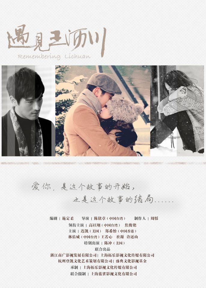 """ภาพยนตร์จีนชุด เรื่อง """"รักสองเรา ไม่อาจลืม"""" (REMEMBERING LICHUAN)"""