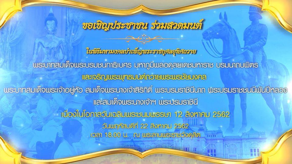 ขอเชิญชวนประชาชน ร่วมสวดมนต์ในพิธีมหามงคลบำเพ็ญพระราชกุศล และเจริญพระพุทธมนต์ถวายพระพรชัยมงคล