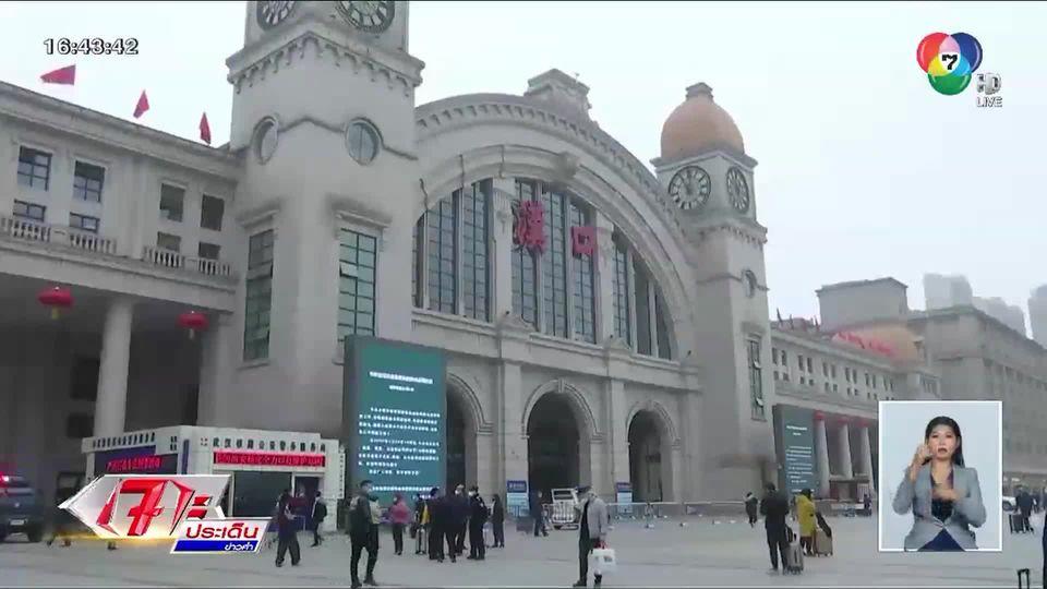 จีนขยายวันหยุดตรุษจีนในมณฑลหูเป่ย์ถึง 13 ก.พ.63 คุมการระบาดไวรัสโคโรนา