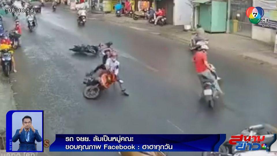 ภาพเป็นข่าว : รถจักรยานยนต์ล้มเป็นหมู่คณะในเวียดนาม