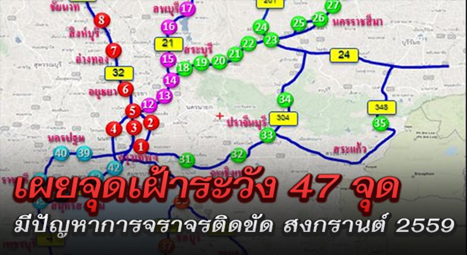 เผยจุดเฝ้าระวัง 47 จุด มีปัญหาการจราจรติดขัด ช่วงสงกรานต์ 2559