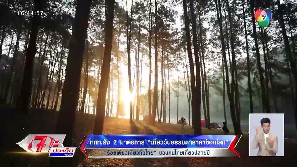 เริ่มพ.ย.นี้! ททท.ส่ง เที่ยววันธรรมดาราคาช็อกโลก–ร้อยเดียวเที่ยวทั่วไทย ชวนเที่ยวปลายปี