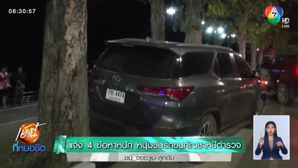 แจ้ง 4 ข้อหาหนัก หนุ่มขับรถขนกัญชาหนีตำรวจ ชน จยย.แม่-ลูกดับ