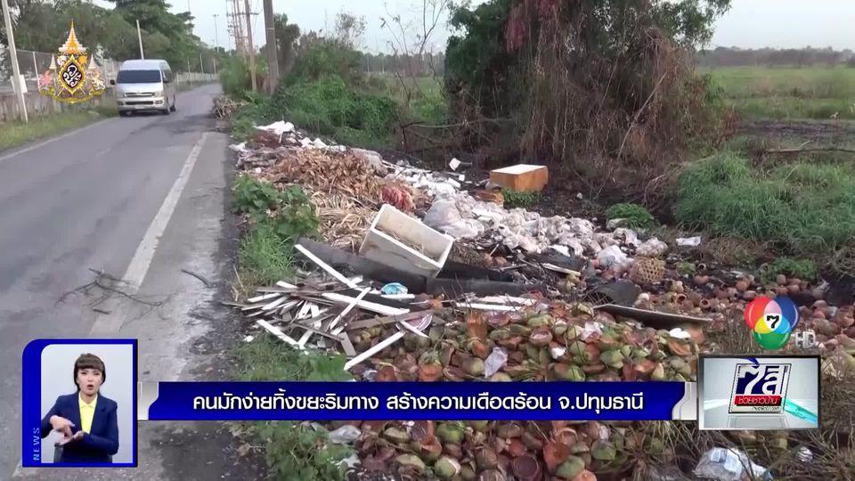 ชาวบ้านร้องเรียน คนมักง่ายทิ้งขยะริมถนนมอเตอร์เวย์ตะวันออก จ.ปทุมธานี