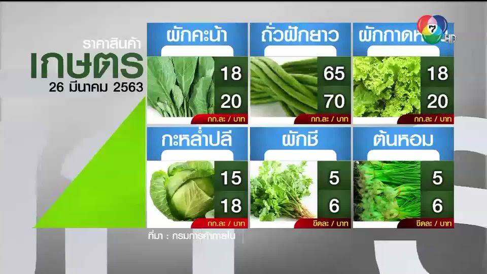 ราคาสินค้าเกษตรที่สำคัญ 26 มี.ค. 2563