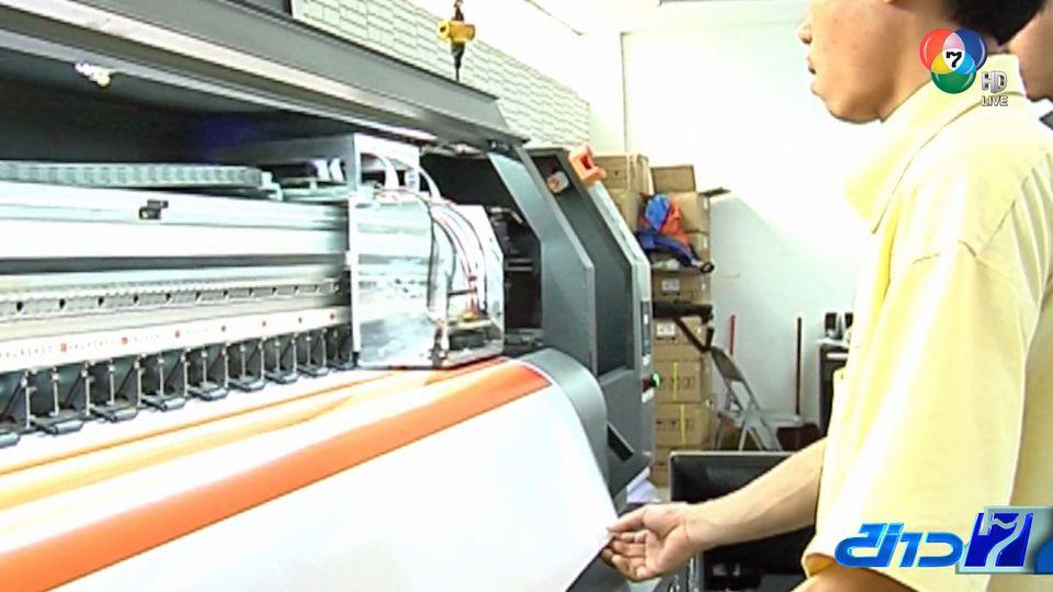 เม็ดเงินโฆษณาไทยวูบ หลังเศรษฐกิจซบเซา คาดปีหน้าอัตราเติบโตลดลง