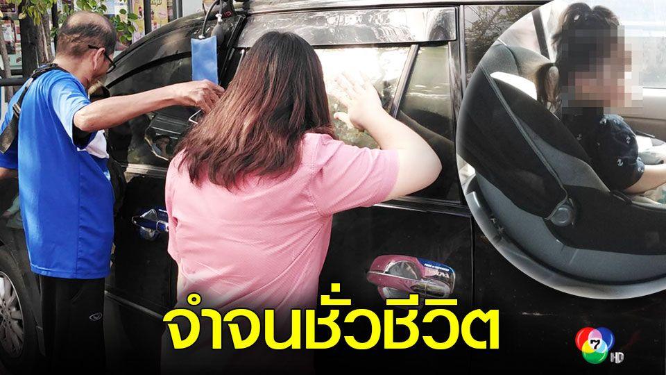 บทเรียนซ้ำซาก! ประตูล็อก ขังลูกน้อยบนรถ