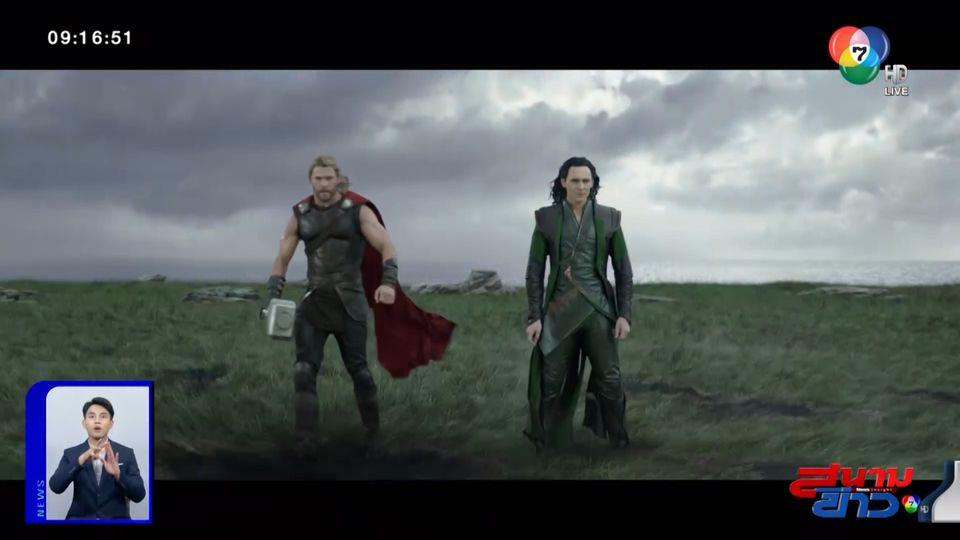 ห้ามพลาด! ยอดภาพยนตร์นานาชาติ Thor : Ragnarok และ คู่ใหญ่ฟัดข้ามโลก เสาร์-อาทิตย์นี้ 10.00 น. : สนามข่าวบันเทิง