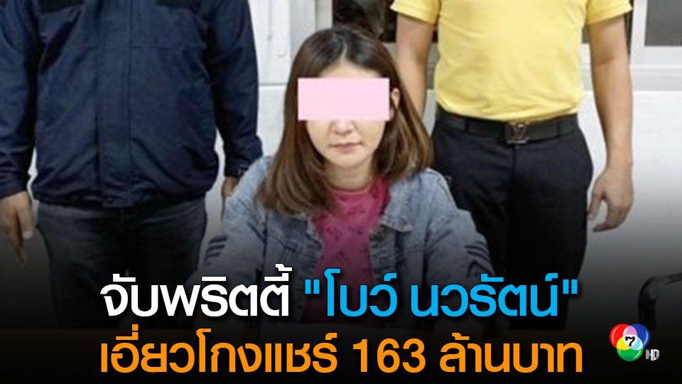 ตำรวจรวบพริตตี้สาวพัวพันขบวนการโกงแชร์ 163 ล้านบาท