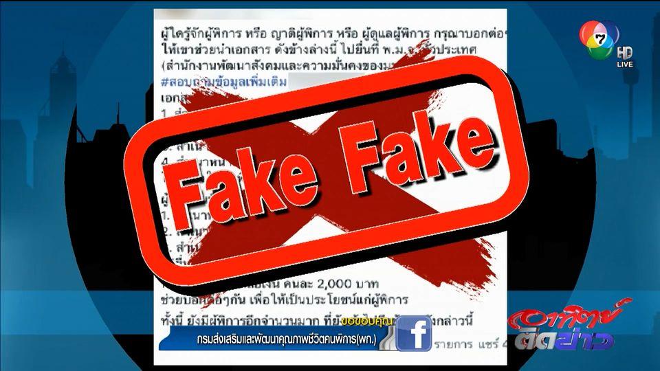 เรื่อง Fake Fake : พก.แจงเงินช่วยเหลือผู้พิการ