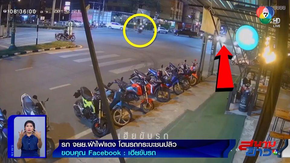 ภาพเป็นข่าว : อุทาหรณ์! รถ จยย.ฝ่าไฟแดง โดนรถกระบะชนปลิว