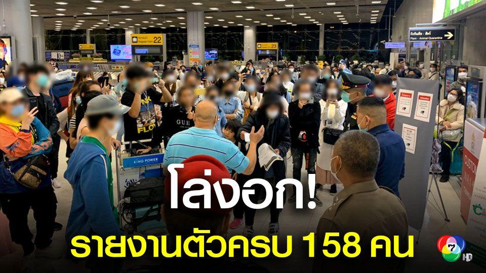 คนไทย 158 คน รายงานตัวครบแล้ว จนท.ส่งไปกักตัว 14 วัน