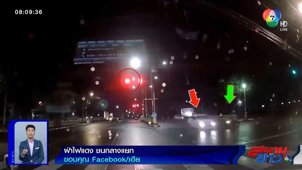 ภาพเป็นข่าว : อุทาหรณ์! เก๋งฝ่าไฟแดง เฉี่ยวรถ จยย.ล้มกลิ้งกลางแยก