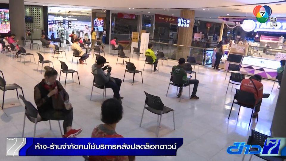 ห้างฯ - ร้าน เตรียมแผนจำกัดคนใช้บริการหลังปลดล็อกดาวน์