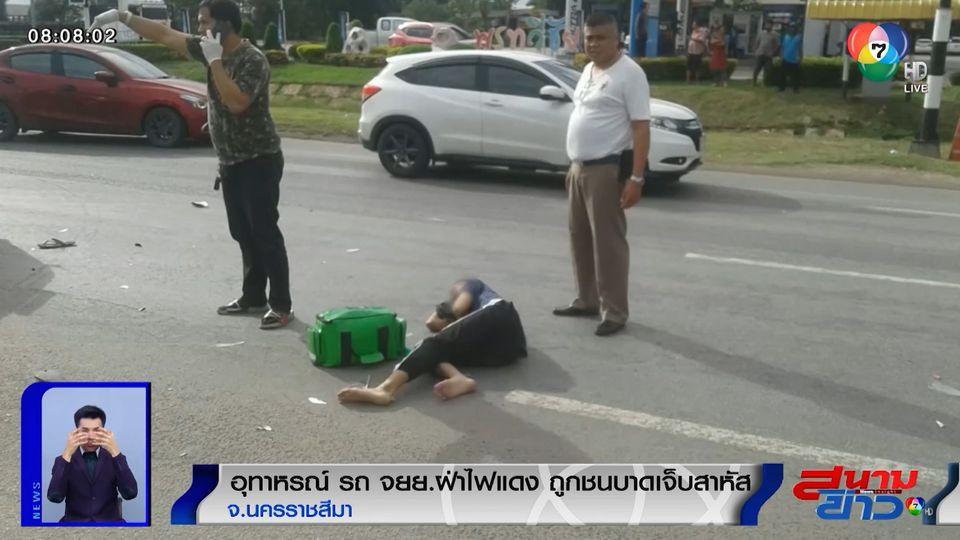 ภาพเป็นข่าว : อุทาหรณ์! รถ จยย.ฝ่าไฟแดง ถูกชนบาดเจ็บสาหัส จ.นครราชสีมา