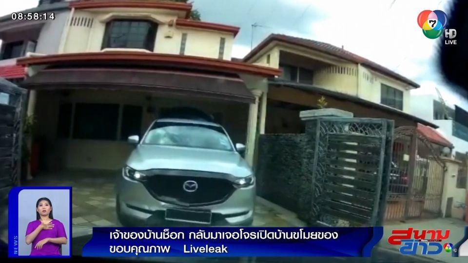 ภาพเป็นข่าว : เจ้าของบ้านช็อก! เจอโจรเปิดบ้านขโมยของ ก่อนขับรถหนีอย่างรวดเร็ว