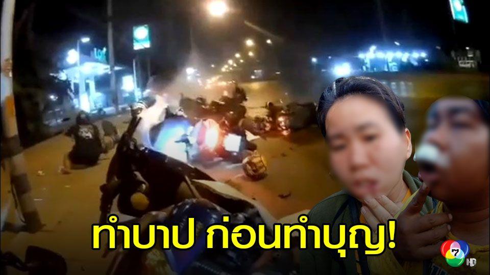 แก๊ง จยย.สายบุญ รับโกรธและโมโหจึงทำร้ายร่างกายหนุ่มขับรถกระบะที่พุ่งชนจริง