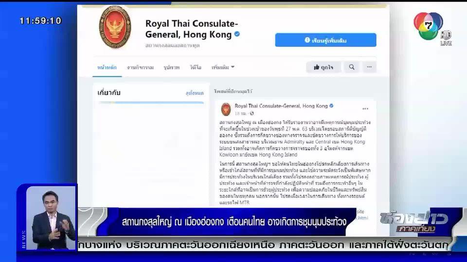 สถานกงสุลในฮ่องกงเตือนคนไทย อาจเกิดการชุมนุมประท้วง