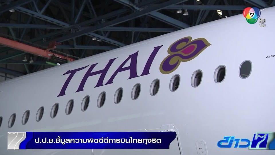 ป.ป.ช.ชี้ดีดีการบินไทยทุจริตจัดซื้ออุปกรณ์ห้องนักบิน 147 ล้านบาท