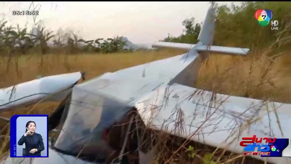 วินาทีตกพื้น! ชาวบ้านแตกตื่น เครื่องบินเล็กขัดข้องตกในไร่มันสำปะหลัง สภาพพังยับ