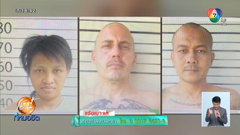 อุกอาจ! ผู้ต้องหาคดียาเสพติด 3 คน แหกคุกศาลพัทยา แทง ตร.สาหัส-ยิงปืนเปิดทางหนี