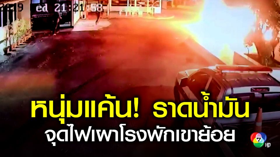 หนุ่มแค้นตำรวจ ขับรถราดน้ำมันรอบโรงพักเขาย้อย ก่อนจุดไฟเผา