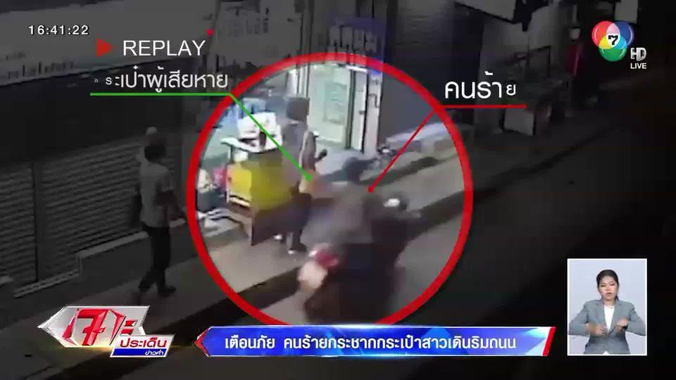 เตือนภัย คนร้ายกระชากกระเป๋าสาวเดินริมถนน