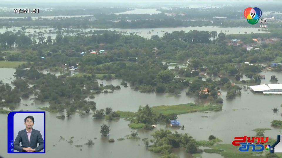 ระดับน้ำท่วมอุบลฯ ลดลงต่อเนื่อง ก.เกษตรฯ เตรียมแผนแก้ปัญหาระยะยาว