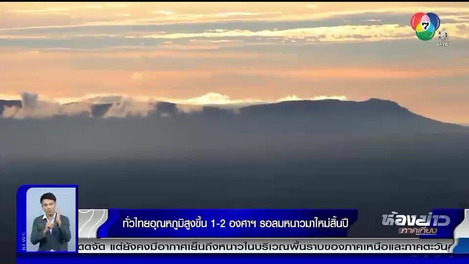 ทั่วไทยอุณหภูมิสูงขึ้น 1-2 องศาฯ ลมหนาวระลอกใหม่ 28-29 ธ.ค.นี้
