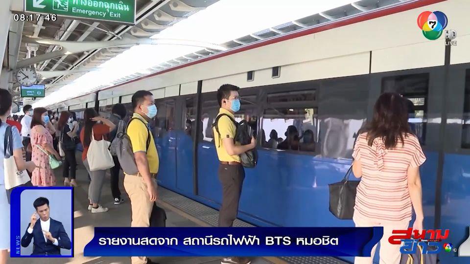 บรรยากาศคนเดินทางทำงานด้วยรถไฟฟ้า BTS หลังมีประกาศ Work from Home