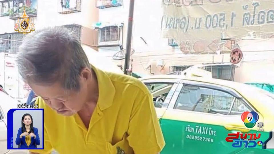 ภาพเป็นข่าว : ใจแทบสลาย! ลุงขับแท็กซี่โดนขโมยมือถือ ไร้ภาพภรรยาที่เพิ่งจากไป ดูต่างหน้ายามคิดถึง