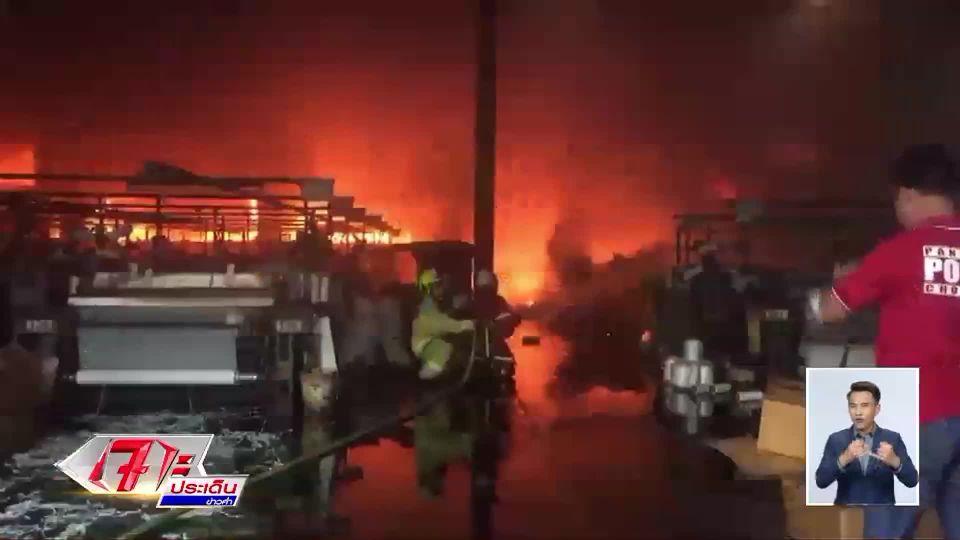 หนีตายอลหม่าน เพลิงไหม้โรงงานทอผ้า จ.ชลบุรี พนักงานหนีตาย-สูญกว่า 10 ล้าน