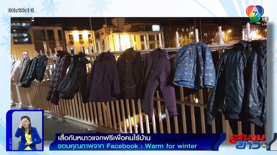 ภาพเป็นข่าว : โครงการดีๆ เสื้อกันหนาวแจกฟรี เพื่อคนไร้บ้าน