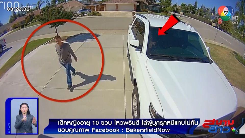 ภาพเป็นข่าว : ด.ญ.10 ขวบ ไหวพริบดี ตะโกนไล่ผู้บุกรุก เผ่นหนีแทบไม่ทัน