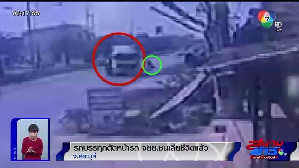 ภาพเป็นข่าว : นาทีมรณะ!! รถบรรทุกเลี้ยวกะทันหันตัดหน้า จยย.หลบไม่พ้น ดับคาที่