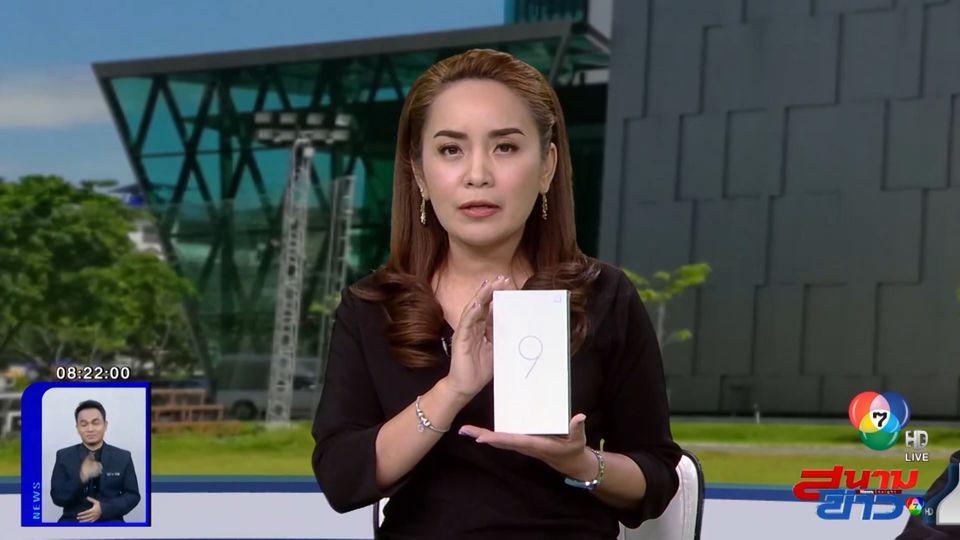 ห้ามพลาด! AIS แจกโทรศัพท์ Xiaomi Mi 9 ในรายการสนามข่าว 7 สี ทุกวันศุกร์ เริ่ม 14 มิ.ย.นี้